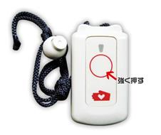 ペンダント式コールボタン