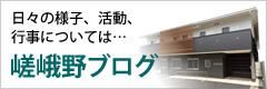 すぃーとハンズ嵯峨野ブログ