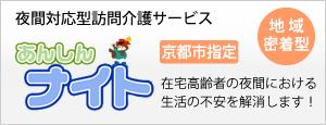 京都市指定 夜間対応型訪問介護事業所 あんしんナイト