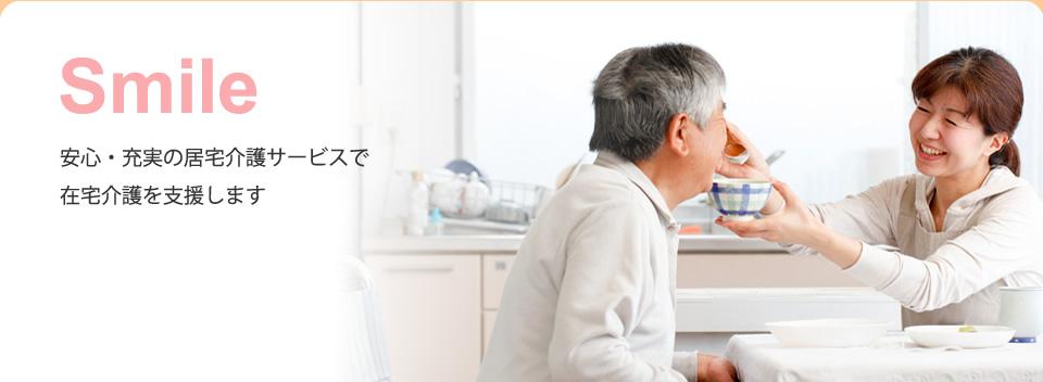 安心・充実の居宅介護サービスで在宅介護を支援します