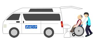 キャビックのリフト付き福祉タクシー