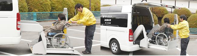 リフト付き福祉タクシー 乗り降りの様子