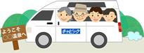リフト付き福祉タクシーで旅行